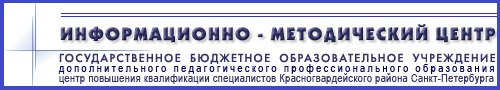 ИМЦ Красногвардейского района С-Пб