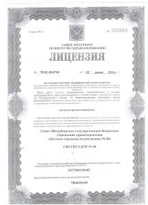 Лицензия - медицинская деятельность 001