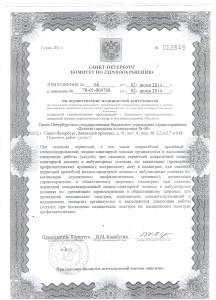 Лицензия - медицинская деятельность 002